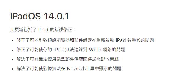 iPadOS 更新大致與 iOS 相似。
