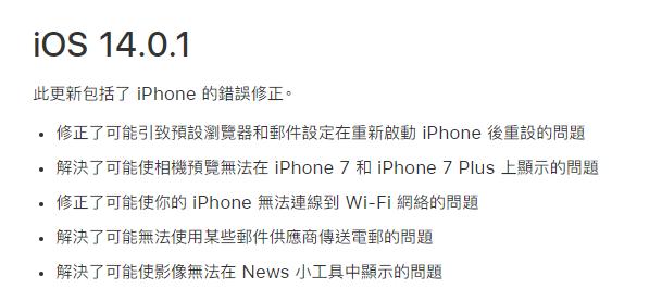 iOS 14 爆出多項問題,今日公佈的更新期望有所改善。