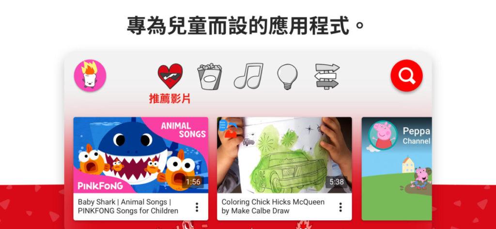 YouTube Kids 內容專為兒童訂製。