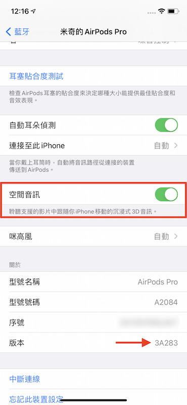 進入「設定>藍牙」選擇 AirPods 耳機,可以確認靭體版本,也可以開關空間音訊。
