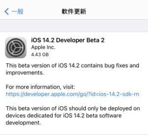 Apple 釋出 iOS 14.2 的開發者測試版 Beta 2 。