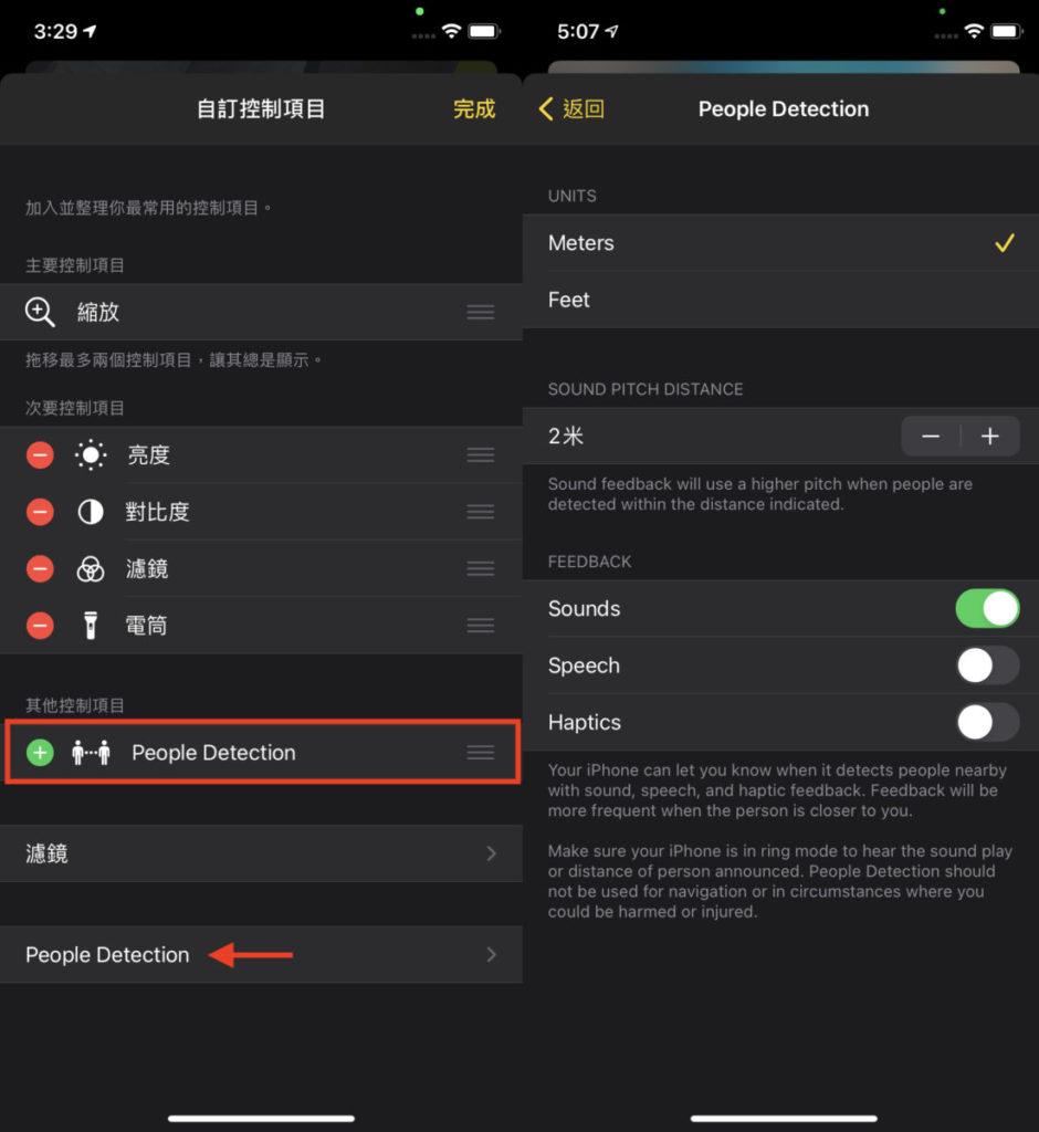 要使用 People Detection 功能,需到「放大鏡」 App 的將那功能加到主要或次要控制項目。