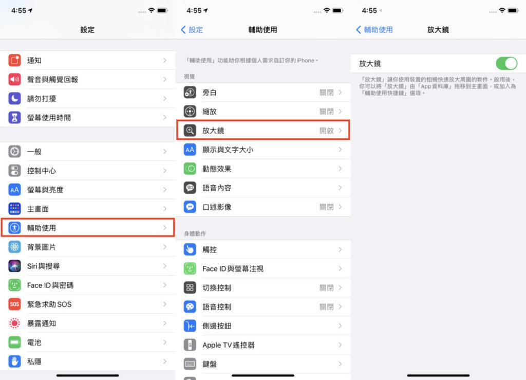 要使用「放大鏡」 App ,需先到「設定>輔助使用>放大鏡」頁面開啟開關。
