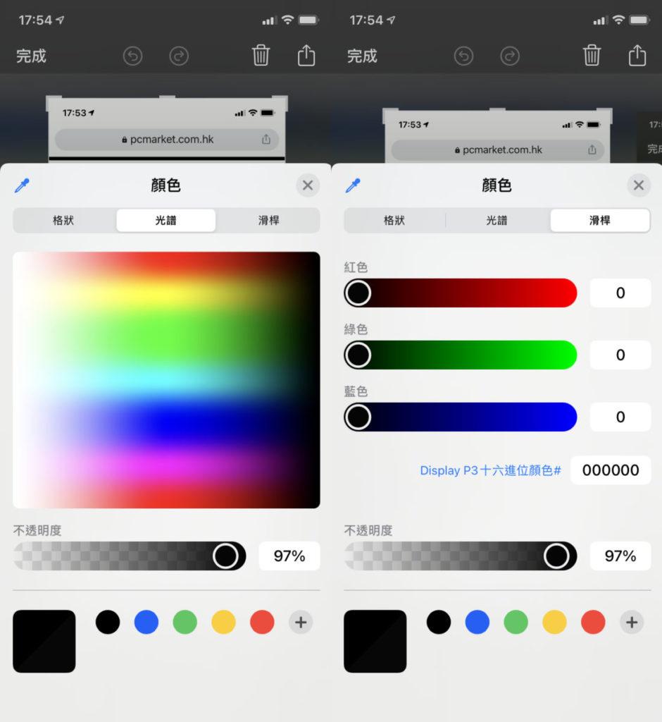升級後的選色器多了光譜色彩選擇介面(左)和滑桿介面。留意介面左上角有個「吸管」工具。