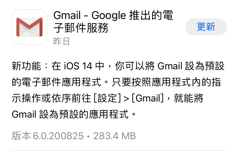 Google 昨日推出 Gmail 更新版,支援 iOS 14 預設郵件 App 功能。