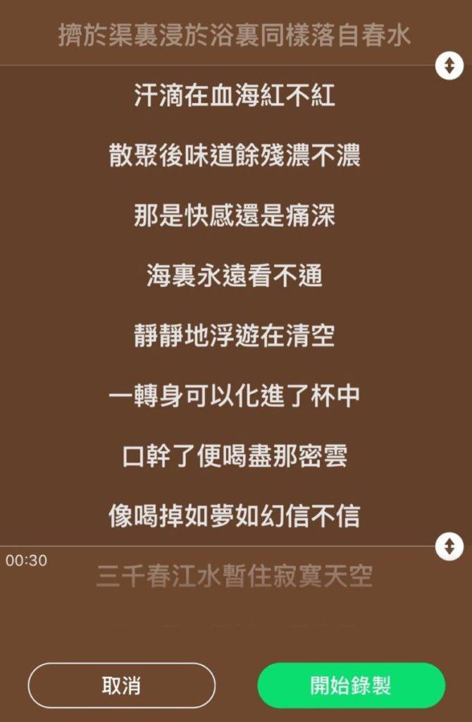JOOX用戶可以隨心選擇自己喜歡的歌曲段落進行演唱。
