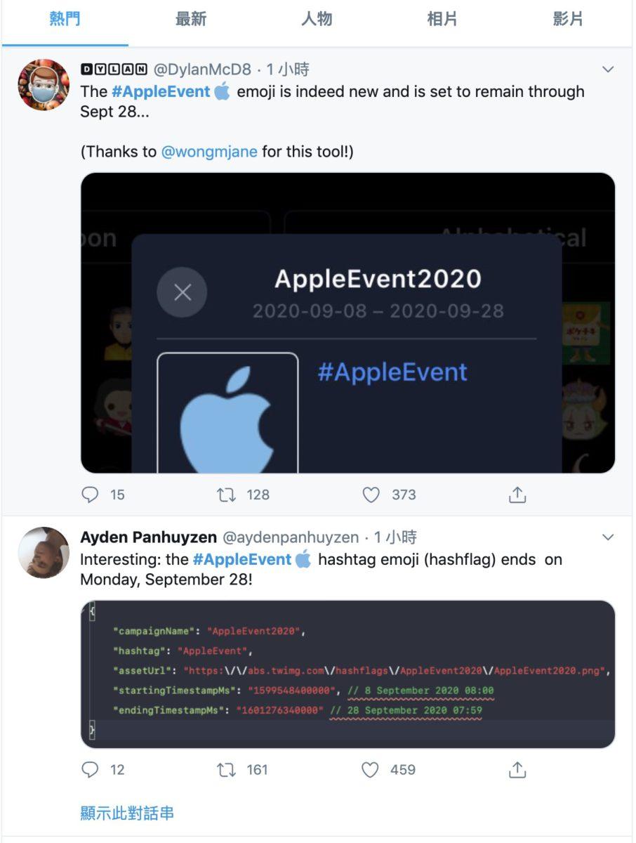 Twitter 上有關 #AppleEvent hashtag 已經引起熱烈討論。