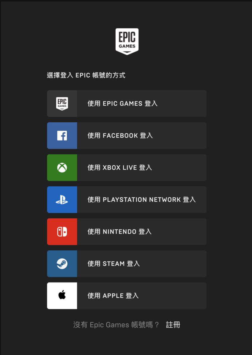 現時用戶仍可以使用 Apple ID 來登入 Epic Games Store 。