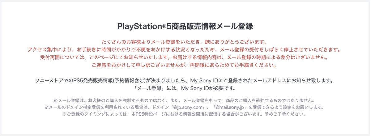 由於太多人登記 PlaySatation 5 商品販賣情報電子報,迫使 Sony 暫停接受登記。