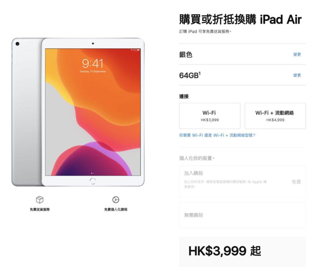 據報 iPad Air 4 售價介乎 $4,409-4,642 之間,略比現在的版本貴幾百,但容量應該會翻倍。