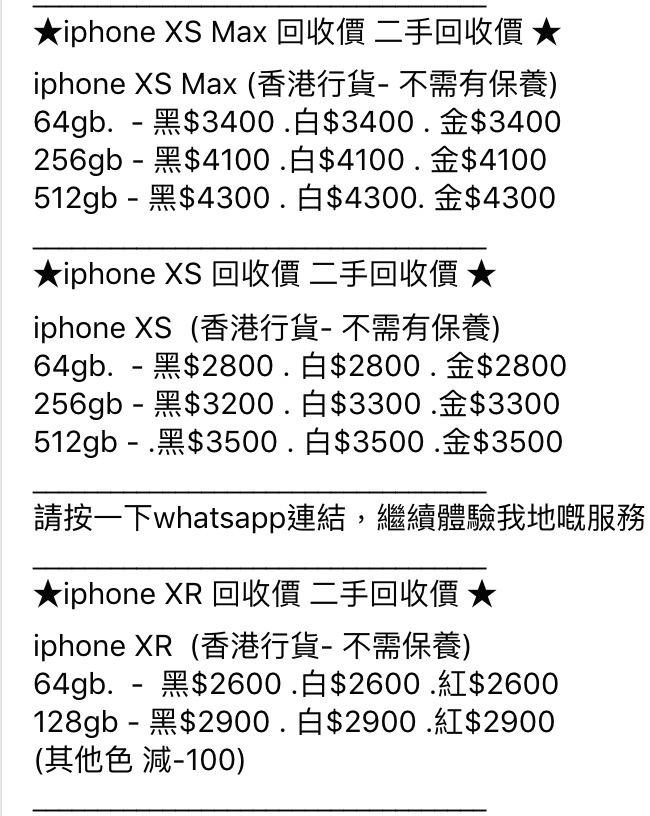 兩年左右的舊 iPhone ,回收價已只剩一半。