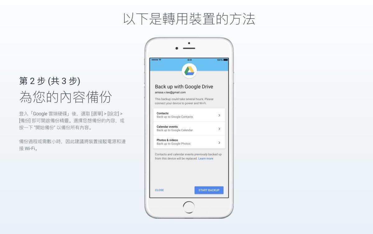 可以暫時將 iCloud 的相簿、聯絡人和日曆資料備份到 Google Drive 。