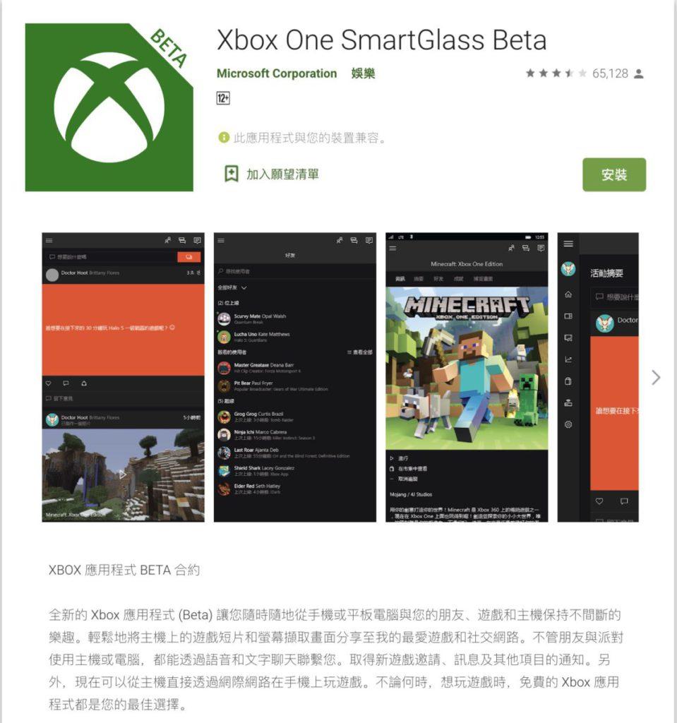 按照 Microsoft 提供的連結到 Google Play Store ,會發現程式的名稱是「 Xbox One SmartGlass Beta 」。