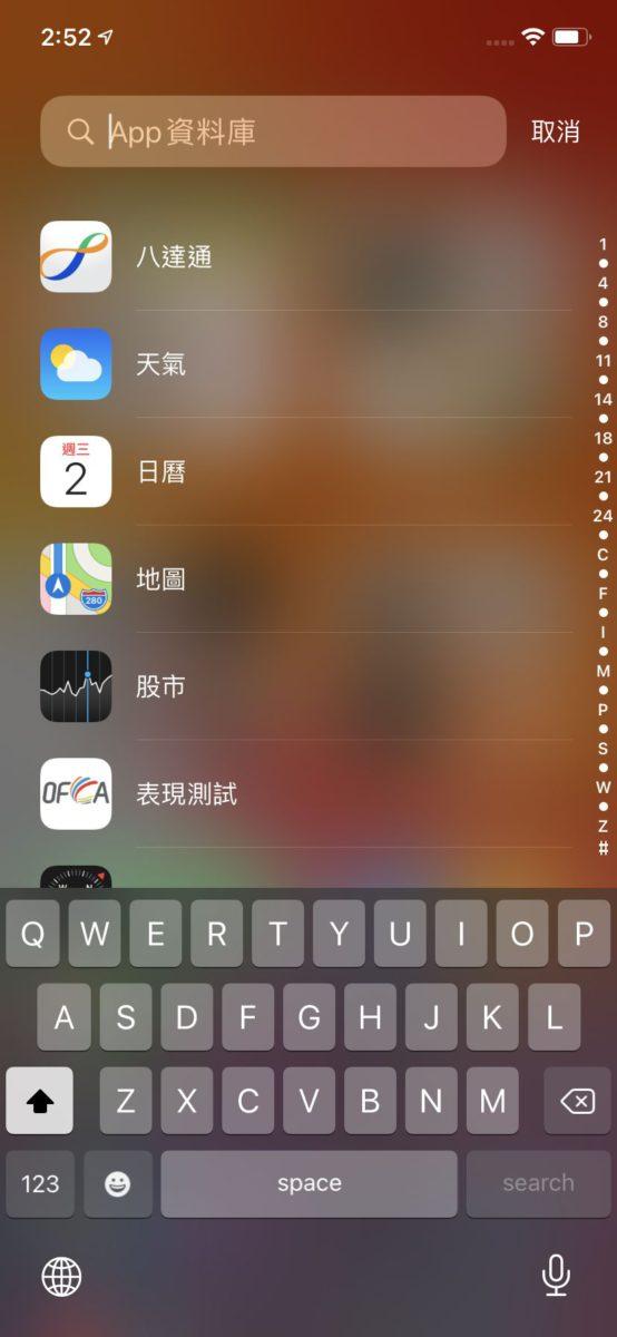 App 資料庫另一個方便之處,就是可以直接用名稱來搜尋程式,在搜尋裡程式會按名稱來排序,找起來直觀得多。