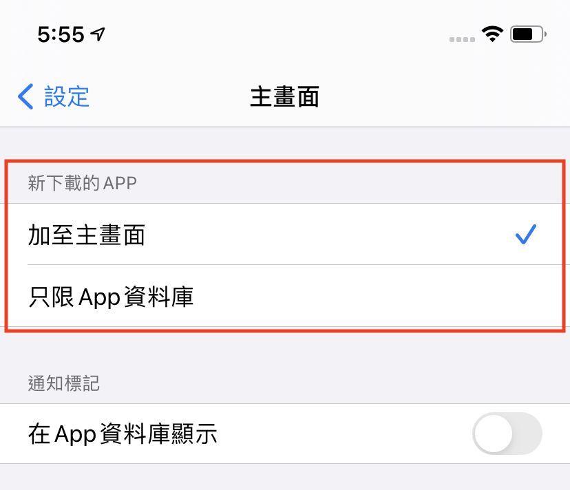 大家也可以在「設定>主畫面」裡,決定新安裝的程式只顯示在「 App 資料庫」,而不放在主畫面,令主畫面保持整潔。