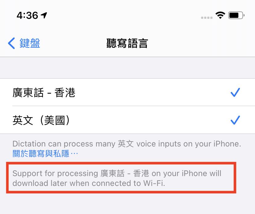 啟用方法與連線版一樣是在「設定>一般>鍵盤」之內啟用聽寫,畫面註明要先連上 Wi-Fi 下載字典模型後才能在手機上聽寫香港廣東話。