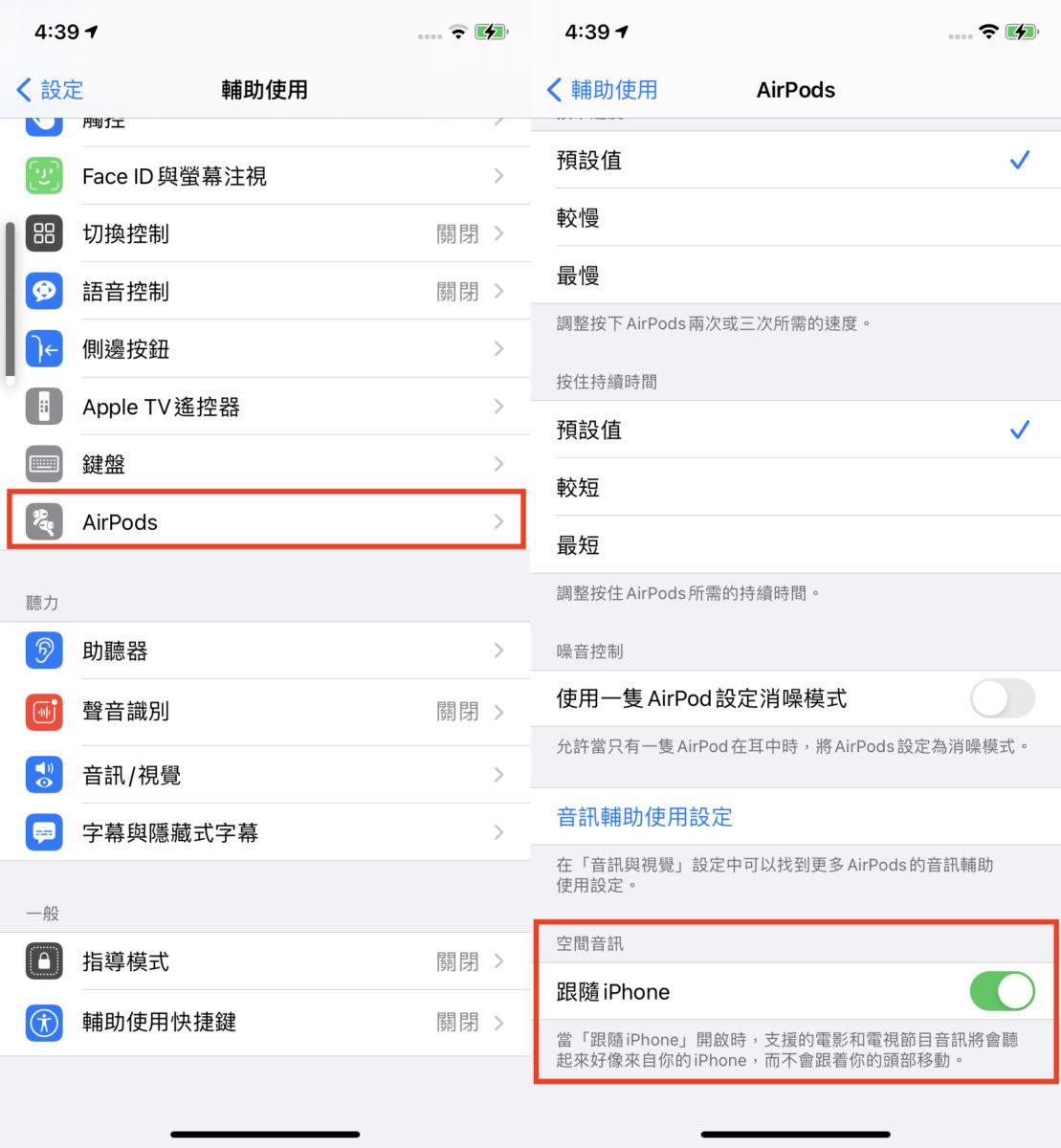 「空間音響(空間音訊)」的「跟隨 iPhone 」功能開關收錄在「設定>輔助使用>身體動作 - AirPods 」頁面最底。