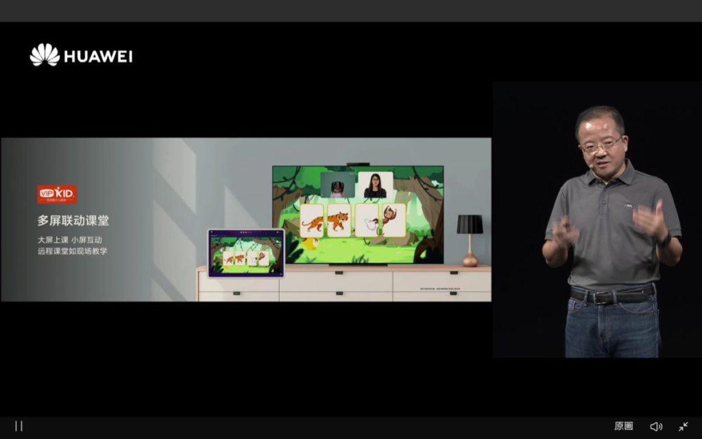 HUAWEI 舉例 HarmonyOS 2.0 會支援國內的網上教學應用 VIP kids,學生們可以透過電視屏幕作為網上教學的電子黑板,可以看見鏡頭另一邊的老師,屏幕亦會顯示課題內容,然後就可以利華為的手機或平板電腦輸入答案,資料會即時呈現在電視屏幕上。