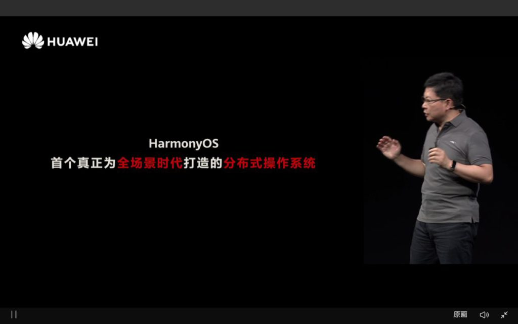 余承東宣布,華為鴻蒙系統 (HarmonyOS) 將升級至 2.0 版本。