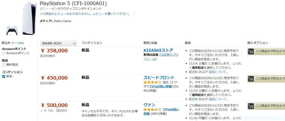 日本 Amazon 曾出現高價出售 PS5 主機的出品,不單炒高 10 倍售價,更有不可取消訂單的不公平條款。