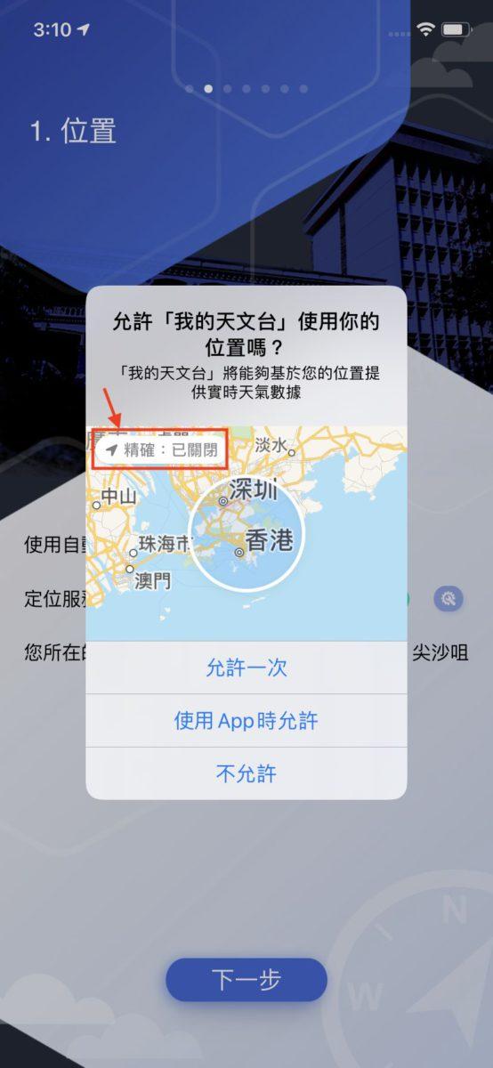 用戶在允許程式取用位置資料前,還可以把「精確」開關關閉,那麼程式就只能取得大約的地理位置,防止追踪。