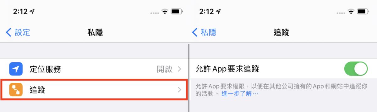 在「設定>私隱>追踪」裡有個開關,讓用戶決定是否允許 App 要求追踪的權限。當然大家是可以關掉它的,但就有可能失去一些個人化的資訊和功能。