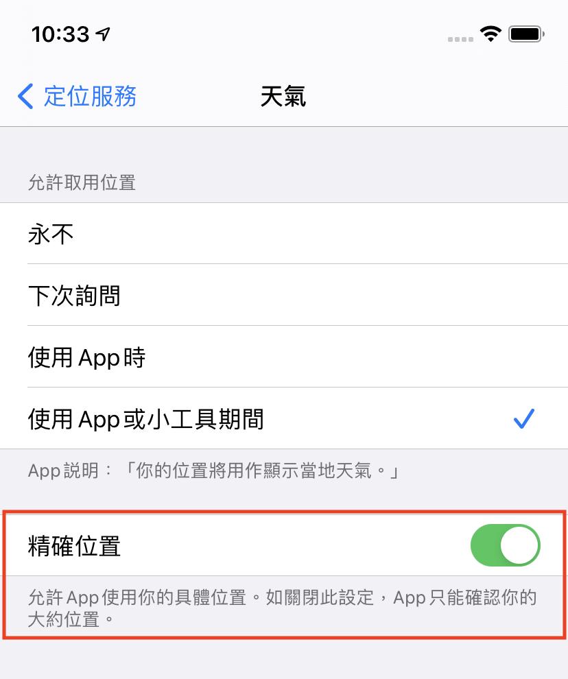iOS 14 也為小工具加入了存取位置的請求介面,用戶可以決定是否讓小工具取得位置資料。