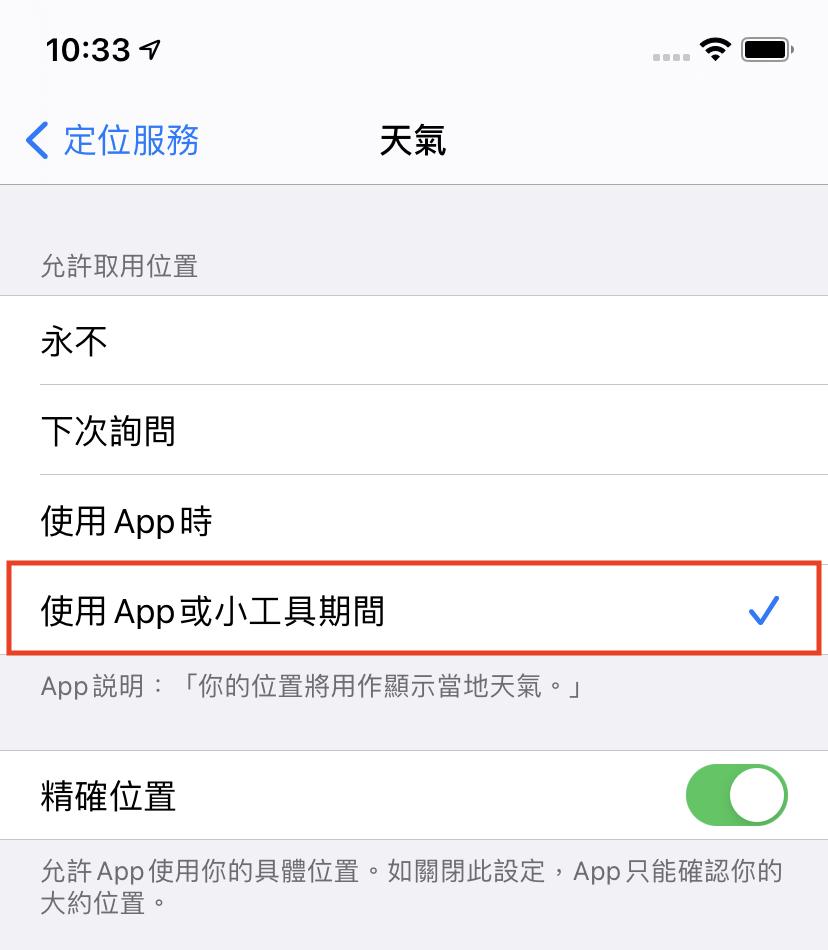 在「設定>私隱>定位服務」裡,用戶不單可以決定是否讓 App 取用位置,也可以進一步容許小工具取用位置。