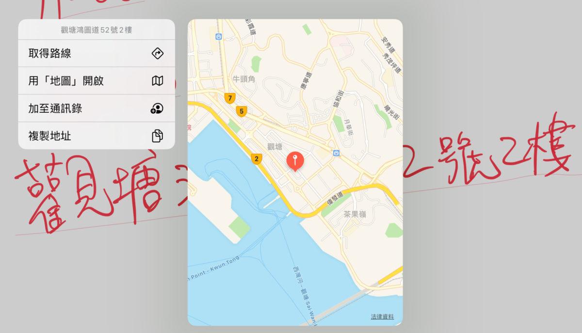 被辨識出來的地址點一下就可以在地圖上標示出來,也可以查詢交通路線。