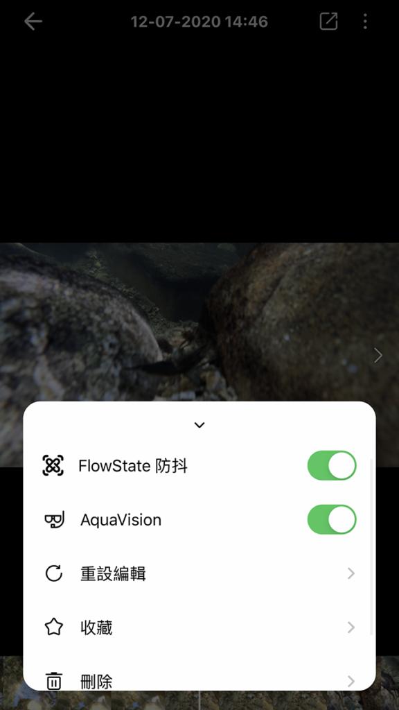 於《Insta360》app中使用「AquaVision」功能,便可自動調整水底影片的白平衡。