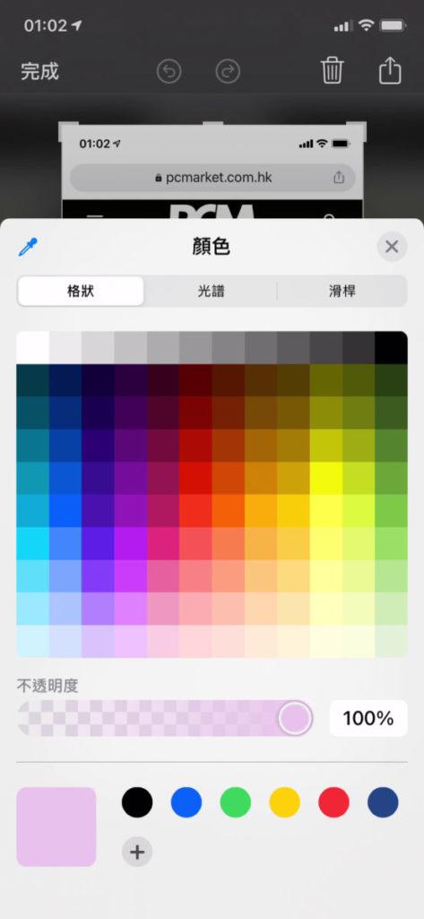 iOS 13 時選色器只有格狀選擇,色彩有限。