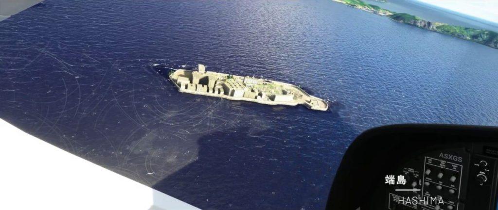 自從發生倒塌事故後,已經不讓遊客登上軍艦島了,但大家可以透過 Flight Simulator 再次近距離接近軍艦島。