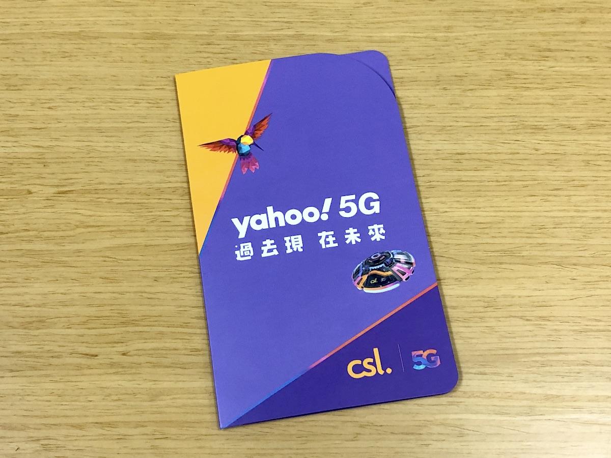 Yahoo 聯乘 csl 推出首張 Yahoo 5G SIM 卡,令用戶可隨時隨地玩到 AR、VR。