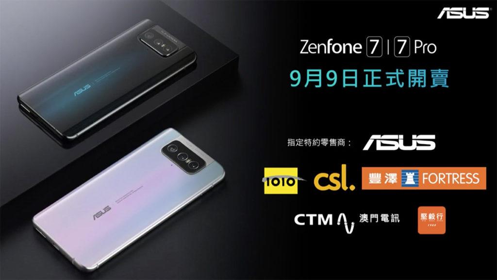 明天(9 月 9 日)於指定零售商、1O1O、csl、Fortress、CTM 澳門電訊及堅毅行正式開賣。