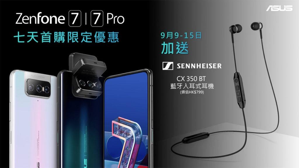 ASUS Mobile HK 更提供了七天首購限定優惠,凡於 9 月 9 至 15 日期間於上述渠道入手的話,會加送 Sennheiser CX 350 BT 藍牙入耳式耳機。