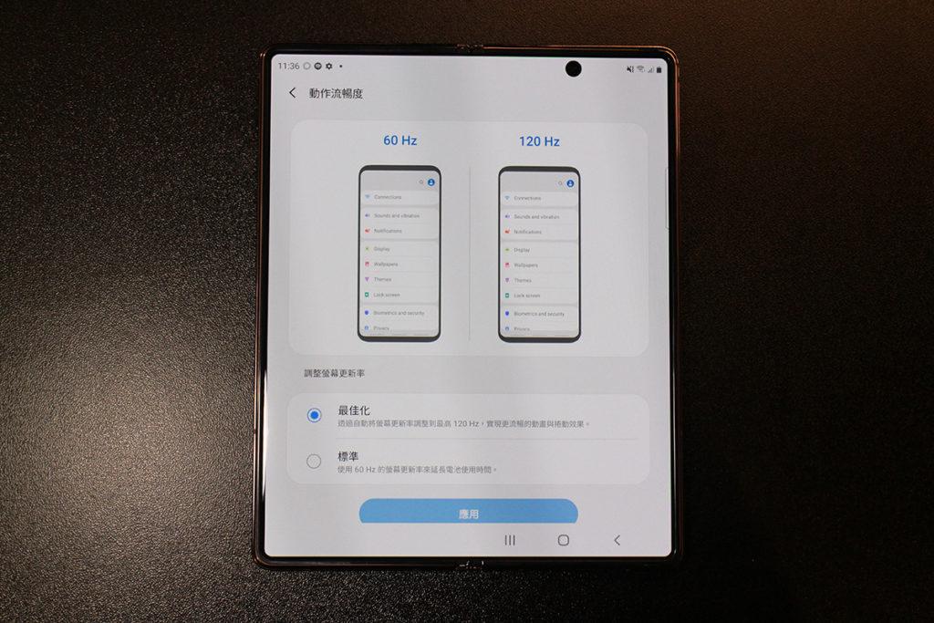 與 Galaxy Note20 一樣支援 120Hz 更新率。