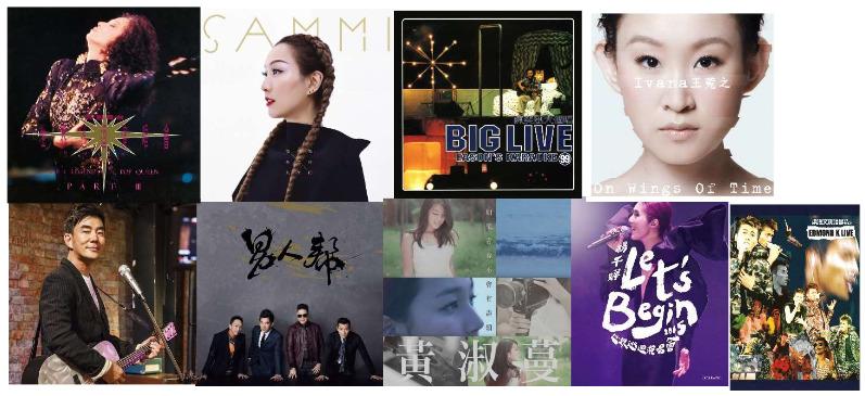 收錄包括梅艷芳、鄭秀文及陳奕迅的歌曲