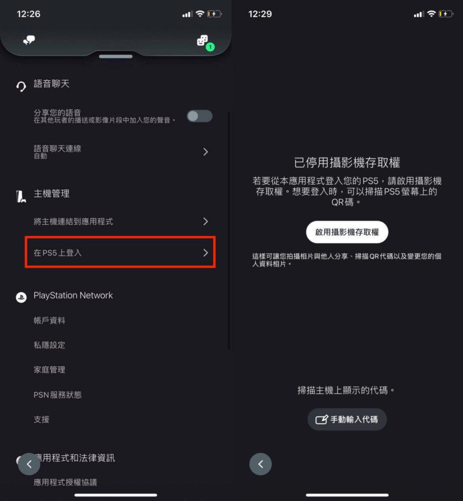 更新後可以將手機程式與 PS5 主機連結。