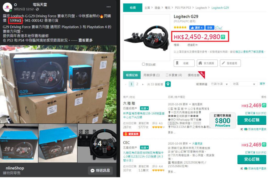 以某間出售 Logitech G29 的 Facebook 專頁為例, G29 的平均價格為 2,450 元,該專頁以四分一的價錢,冷靜想一想都知道不太可能買到。(相關專頁於筆者編寫文章時已關閉)