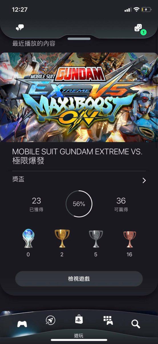 玩家可以直接在手機程式上購買遊戲並下載到 PS4 或 PS5 主機,又可以追踪遊戲廠商的最新動態。