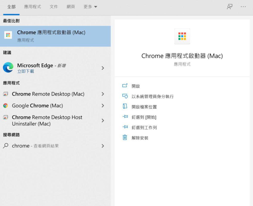 原已在macOS上安裝的程式,例如Chrome等,就不能順利過渡至《Parallels》,需要在Windows中重新安裝。