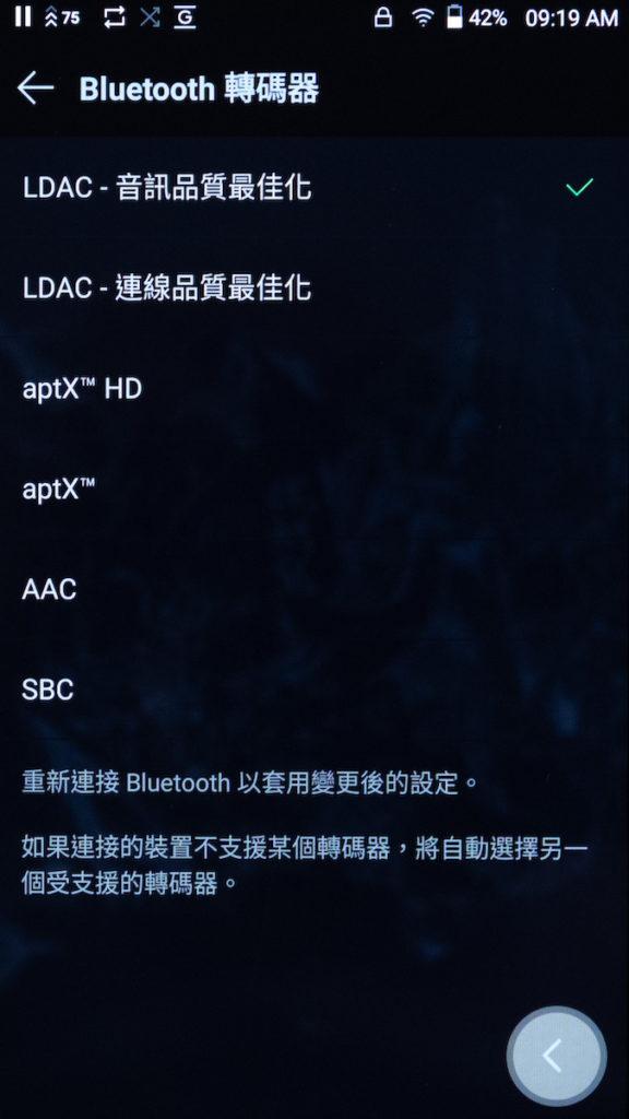 加入藍牙 5.0 支援後,提供了不同的無線連接格式。