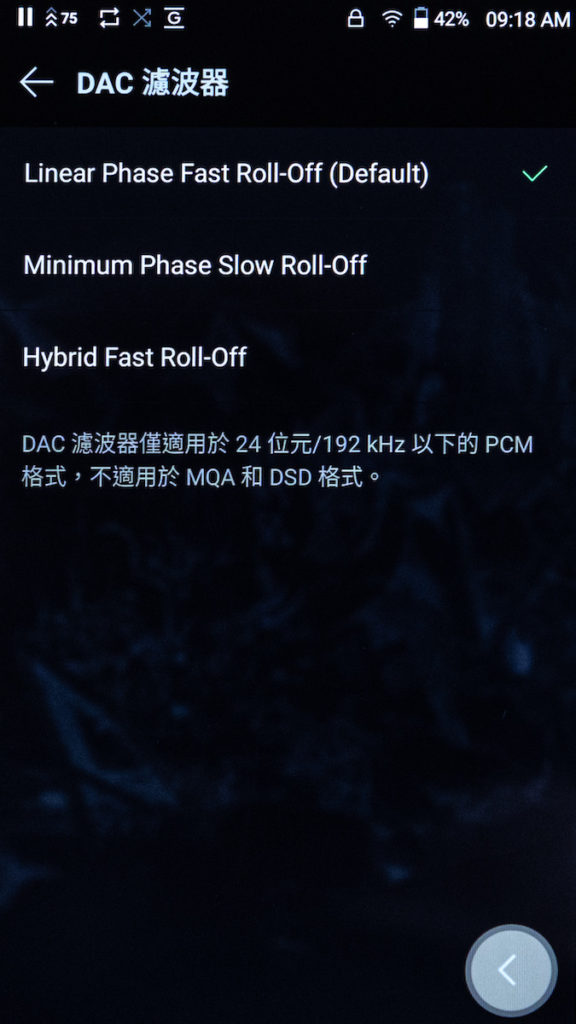 用戶可視乎自己的音色取向選擇不同的 DAC Filter。