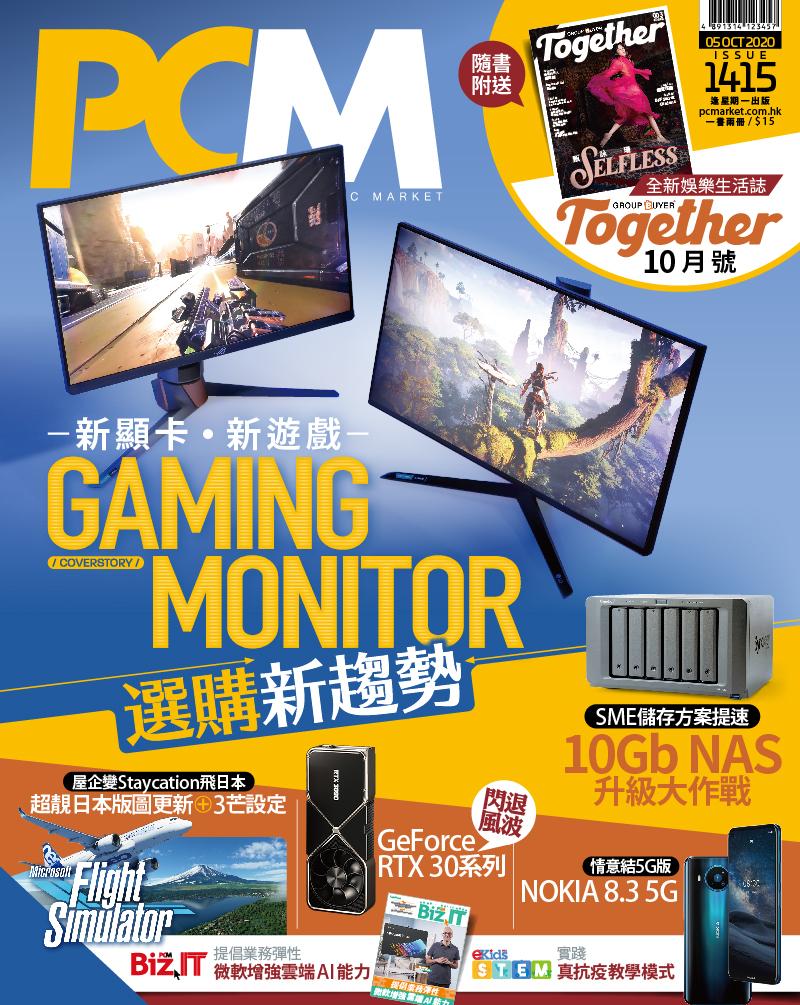 【#1415 PCM】新顯卡 • 新游戲 GAMING MONITOR 選購新趨勢