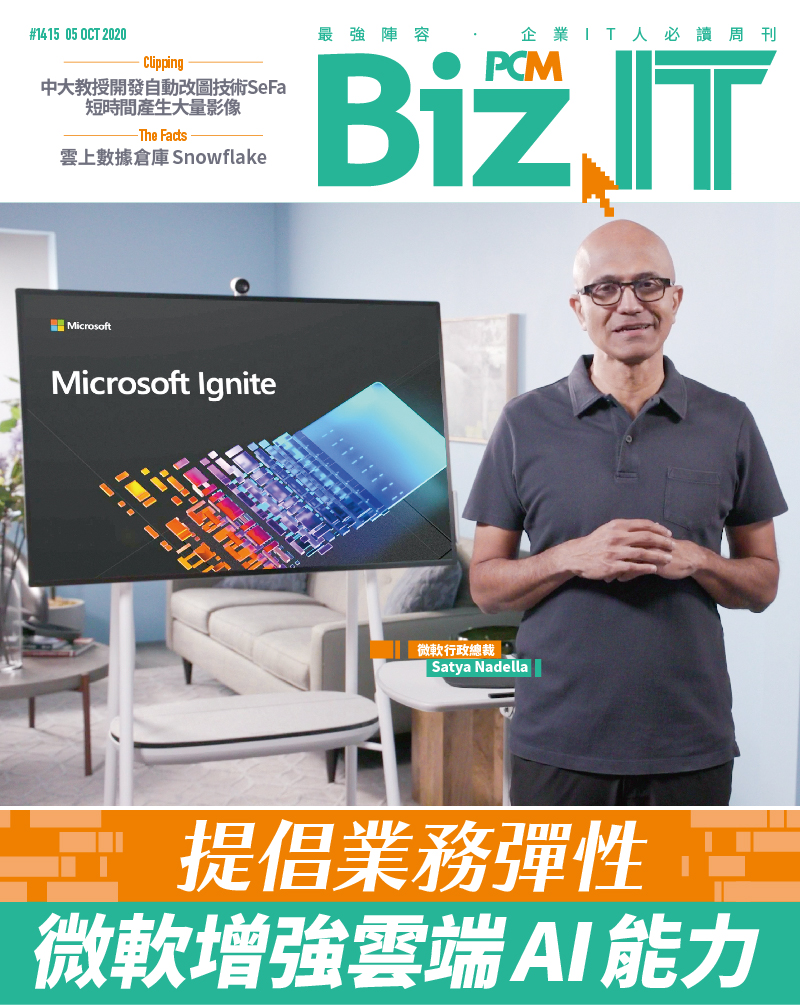 【#1415 Biz.IT】提倡業務彈性 微軟增強雲端 AI 能力