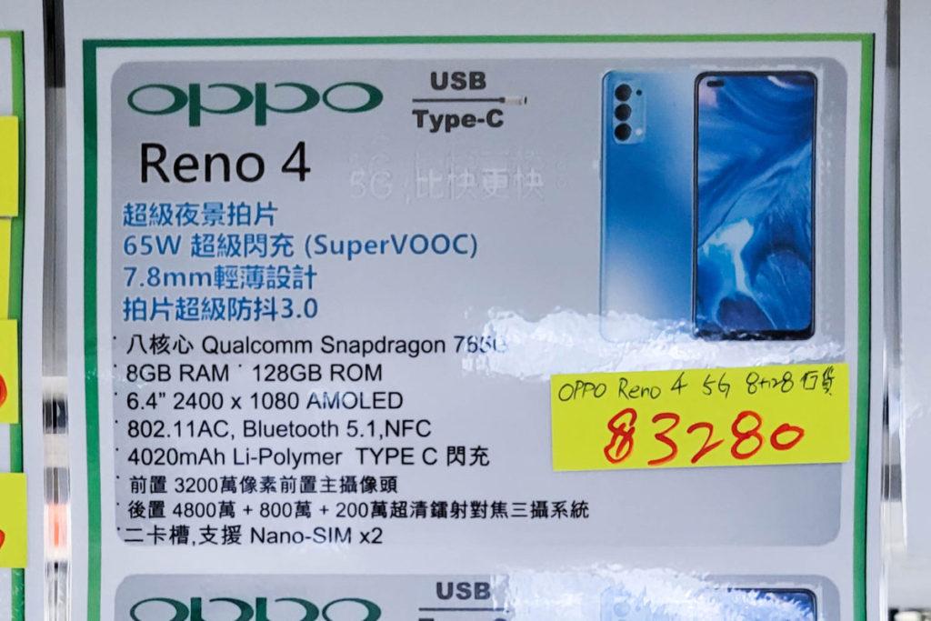 在福仁商場看到 OPPO Reno4 售價較便宜。