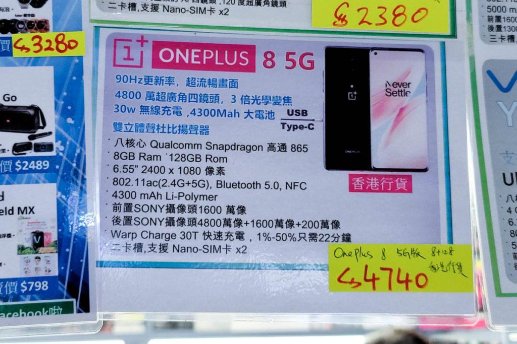 OnePlus 8 街價報 4,740 ,有 90Hz 高更新率屏幕。