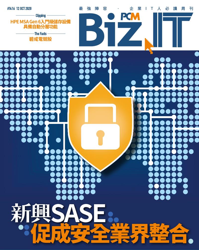 【#1416】新興 SASE 促成安全業界整合