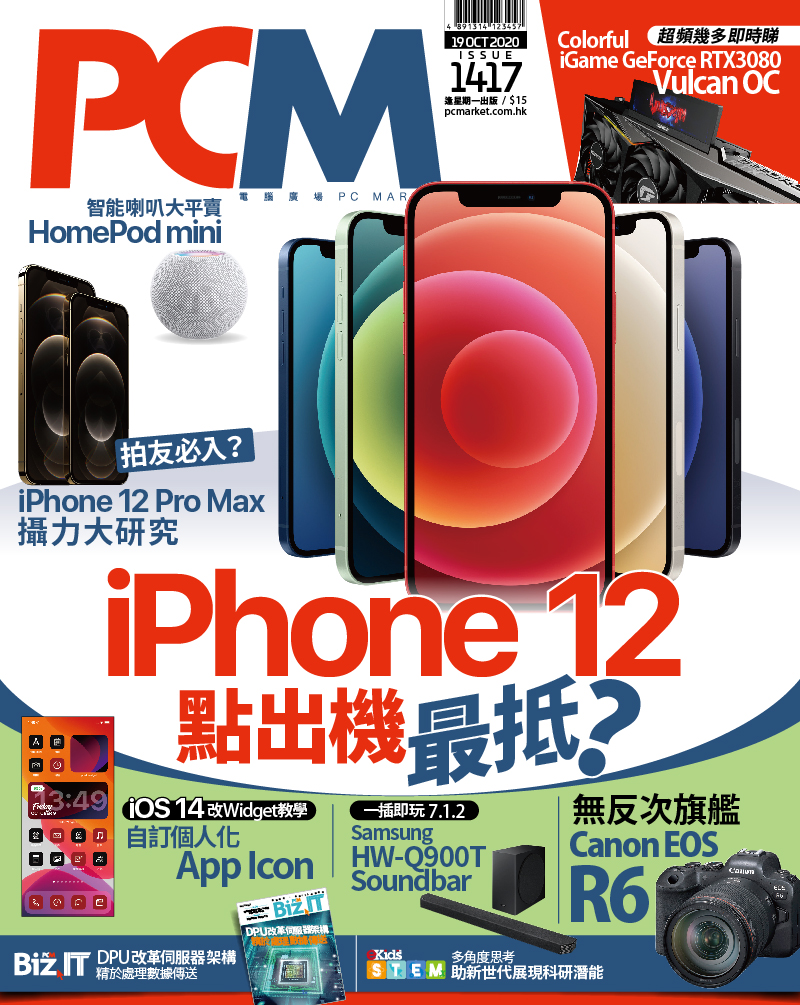 【#1417 PCM】iPhone 12 點出機最抵?