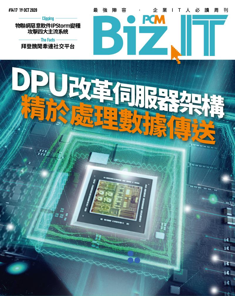 【#1417 Biz.IT】DPU 改革伺服器架構 精於處理數據傳送